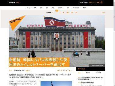 北朝鮮 韓国 ウンコに関連した画像-02