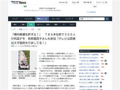 TBS 偏向報道 デモに関連した画像-02