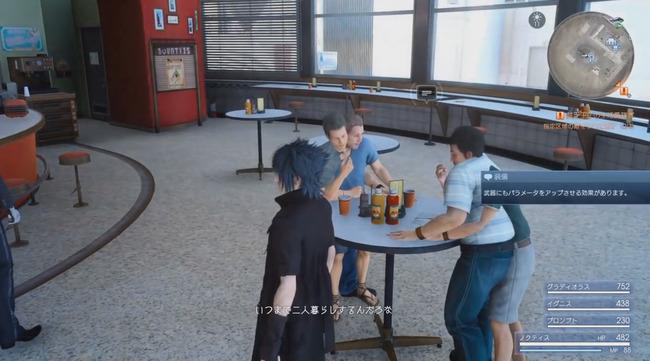 FF15 体験版 レストラン ダイナー ハッテン場 バグに関連した画像-02