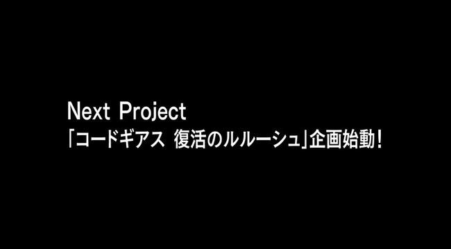 コードギアス PV 動画に関連した画像-04