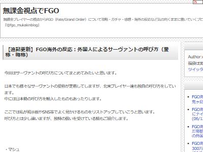 FGO Fate グランドオーダー サーヴァント 呼び方 海外 ガウェイン ゴリラに関連した画像-06