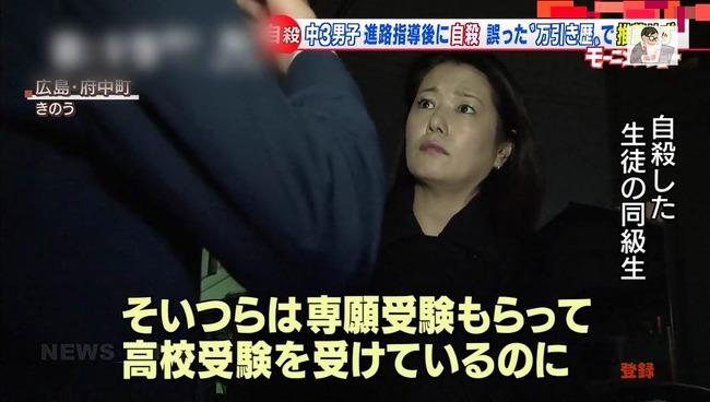 万引き 推薦 自殺 中学校 校長 濡れ衣 広島に関連した画像-05
