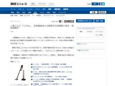 三菱 リアル 液晶テレビに関連した画像-02