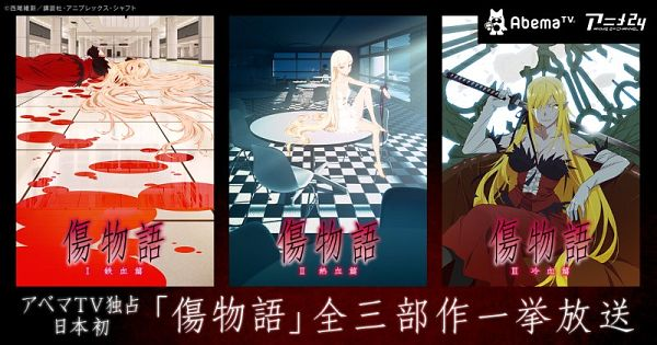 AbemaTV 傷物語 映画 一挙放送に関連した画像-01