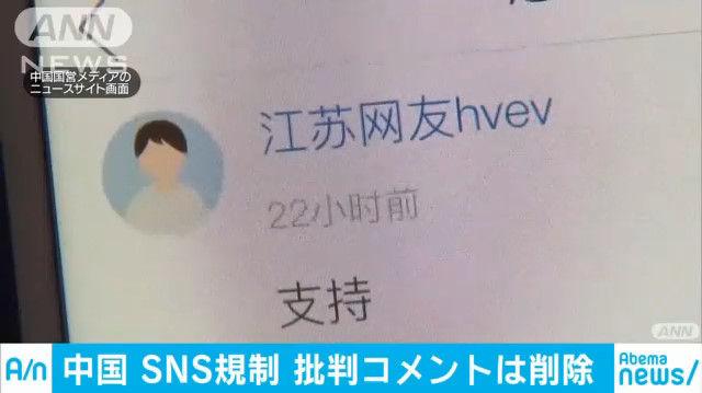 中国 習近平 人気延長 憲法改正 批判 SNS 削除に関連した画像-01