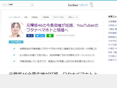 欅坂46 今泉佑唯 ワタナベマホト 結婚 妊娠に関連した画像-02