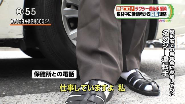 コロナウイルス 新型肺炎 感染者 取材 タクシー運転手 屋形船 インタビュー 陽性に関連した画像-02