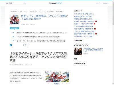 仮面ライダー 不人気に関連した画像-02