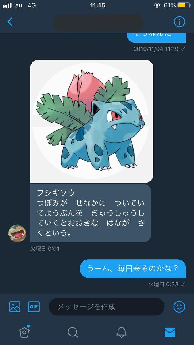 ツイッター DM ポケモン図鑑 に関連した画像-02