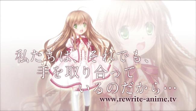 Rewrite リライト アニメ化に関連した画像-18