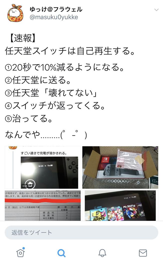 任天堂 ニンテンドースイッチ 故障 修理 サイレント修理 初期不良 隠蔽 疑惑に関連した画像-11