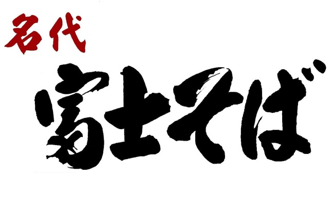 富士そば 会長 ホワイト企業に関連した画像-01