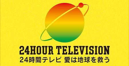 24時間テレビTL認知に関連した画像-01