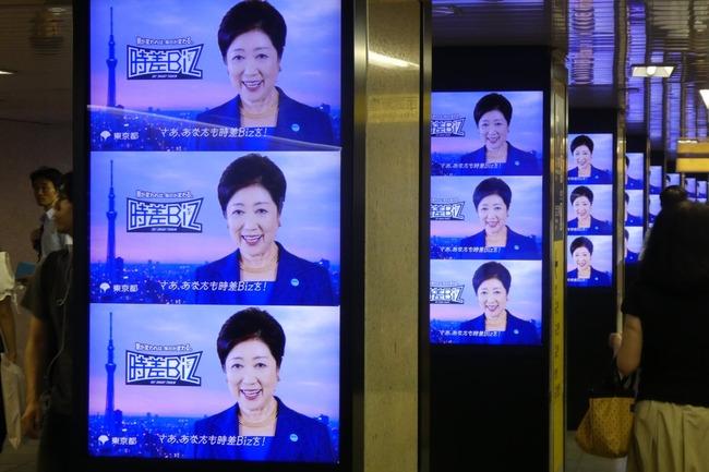 東京都 小池百合子 広告 時差BIZに関連した画像-03