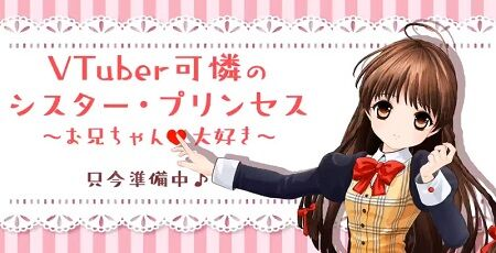 シスター・プリンセス シスプリ 可憐 VTuber 活動休止に関連した画像-01