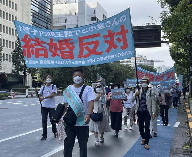 眞子さま 小室圭 結婚 反対 行進デモに関連した画像-03