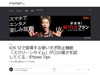 iOS12 スクリーンタイム 使いすぎ防止に関連した画像-02