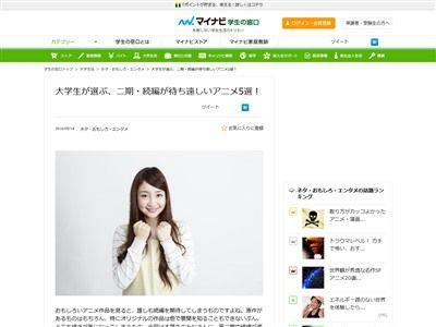おそ松さん ハイキュー 月間少女野崎くん ジョーカーゲーム 氷菓 に関連した画像-02
