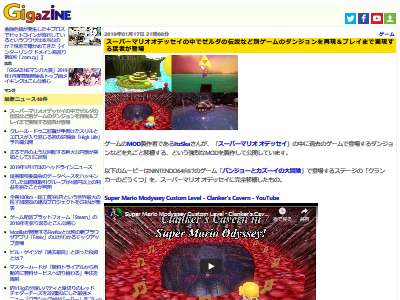 スーパーマリオオデッセイ MOD ゼルダの伝説に関連した画像-02