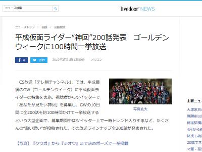平成 仮面ライダー 神回 ゴールデンウイーク 一挙放送に関連した画像-02