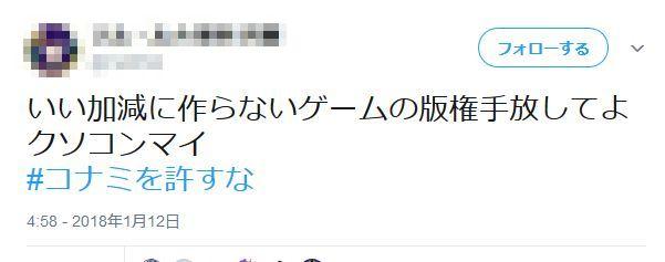 任天堂を許すな コナミを許すな 優しい世界 ヘイト 小島秀夫 コナミ 任天堂に関連した画像-06