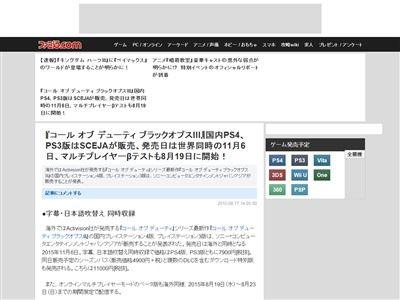 コールオブデューティブラックオプス3 日本版 CODBO3に関連した画像-02