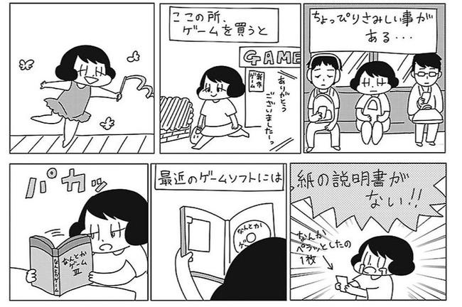 ゲーム 説明書 漫画に関連した画像-02