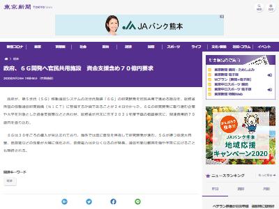 政府 6G 開発 官民共用施設 70億円 に関連した画像-02
