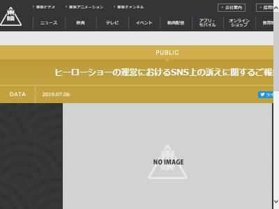 ヒーローショー セクハラ 東映 Gロッソ 東映エージエンシーに関連した画像-02
