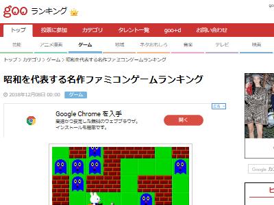 昭和 名作 ファミコン ゲーム ランキングに関連した画像-02