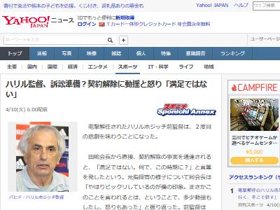 ハリルホジッチ ハリル サッカー 日本代表 監督 解任 訴訟に関連した画像-02