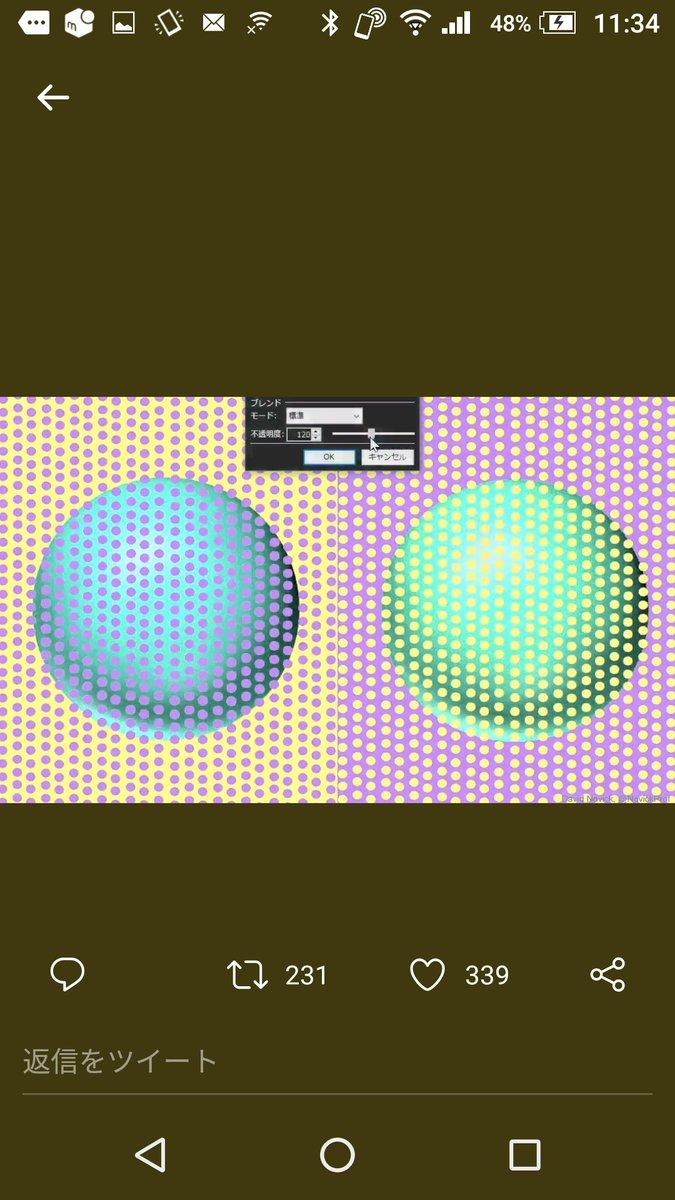 球体 色 目の錯覚に関連した画像-04