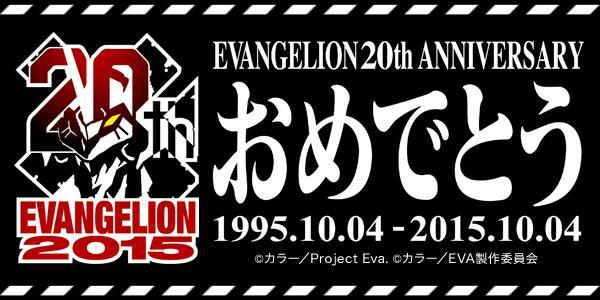 エヴァンゲリオン エヴァ 新世紀エヴァンゲリオン 20周年 街頭ビジョン ライブビューイングに関連した画像-01