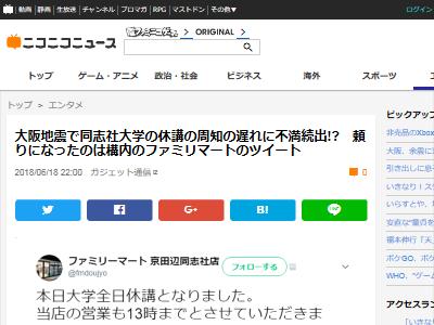 ファミリーマート 同志社 大学 大阪 地震に関連した画像-02