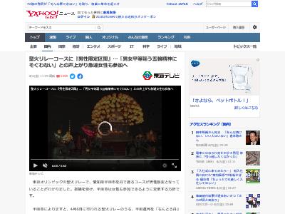 聖火リレー 愛知県 男性限定 東京五輪 男女平等に関連した画像-02