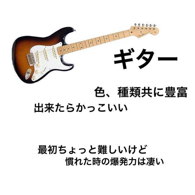 軽音楽部 楽器