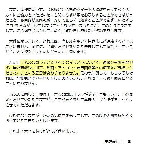 ポケモン ポケモンGO 無断転載 デマ 中傷 グッズ 活動中止 絵師 胸糞に関連した画像-07
