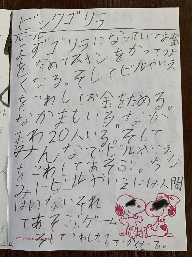 父 息子 7歳 ゲーム 企画書 ビックゴリラに関連した画像-02