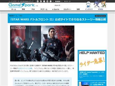 スターウォーズ スターウォーズバトルフロント FPS 帝国軍 PS4に関連した画像-02