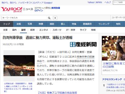 台湾 列車 脱線 日本製 速度超過に関連した画像-02