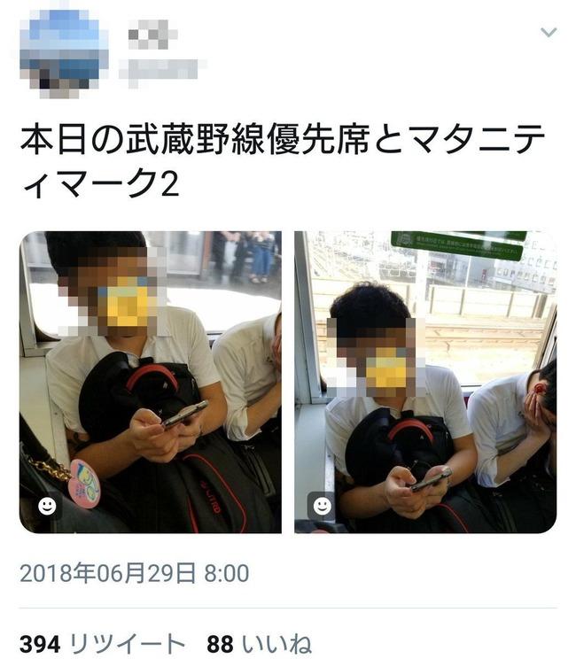 マタニティマーク 電車 盗撮 晒し ツイッター 席 譲るに関連した画像-05