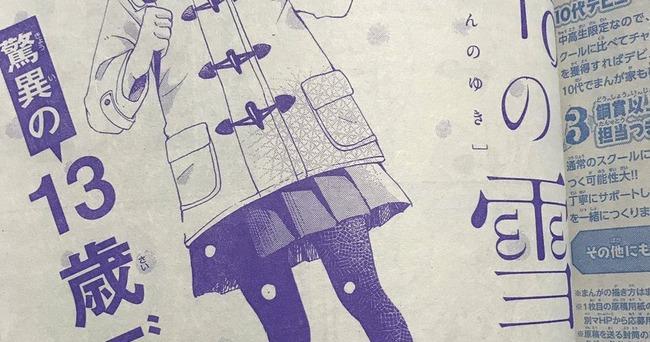 別冊マーガレット 漫画家 デビュー 13歳 星木奈々に関連した画像-01