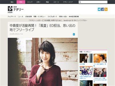 音楽活動 休止 活動休止 歌手 声優 中島愛 活動再開 公式ツイッター まめぐに関連した画像-02
