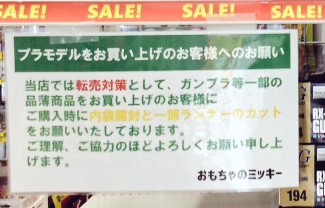 おもちゃ屋 ガンプラ 転売対策 購入時 ランナーカットに関連した画像-03
