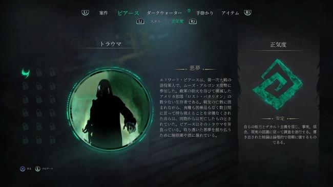 コール・オブ・クトゥルフ クトゥルフの呼び声 PS4 日本語版 TRPGに関連した画像-09