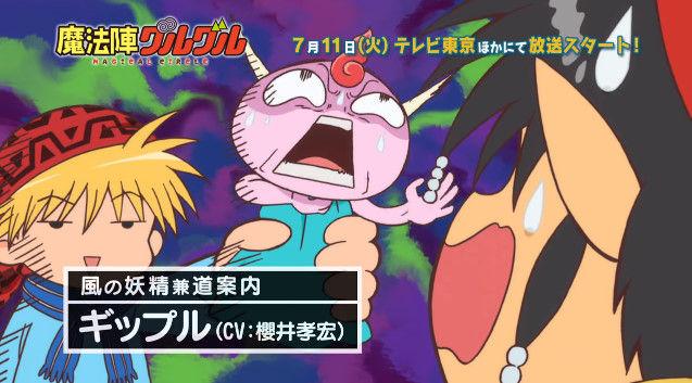 魔法陣グルグル PV 声優 新アニメ 櫻井孝宏 石田彰に関連した画像-09