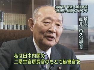 藤井裕久の画像 p1_7