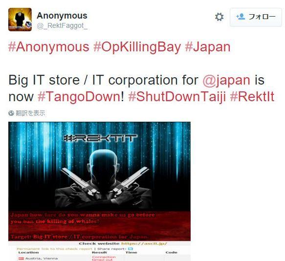 アノニマス アスキー 角川 DDoS攻撃 イルカ漁 シーシェパード サイトに関連した画像-03
