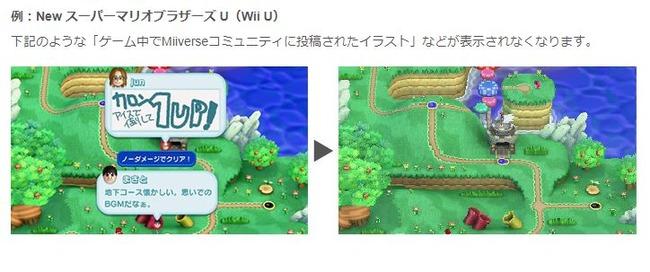 Miiverse WiiU サービス終了 任天堂 3DSに関連した画像-03