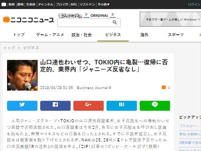 TOKIO 山口達也 強制わいせつ メンバー 復帰 否定的に関連した画像-02
